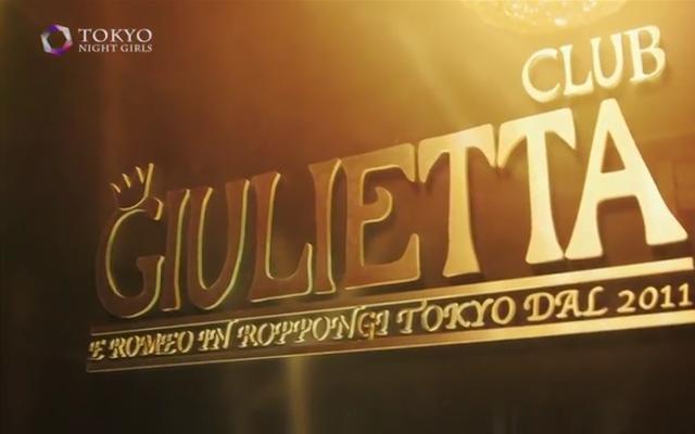 六本木高級クラブ CLUB GIULIETTA(ジュリエッタ)