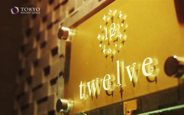 club twelve 六本木