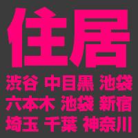 住居:渋谷、中目黒、池袋、六本木、新宿、埼玉、千葉、神奈川
