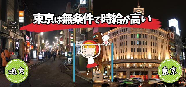東京は無条件で時給が高い