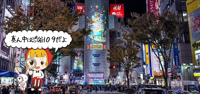 真ん中は渋谷109だよ