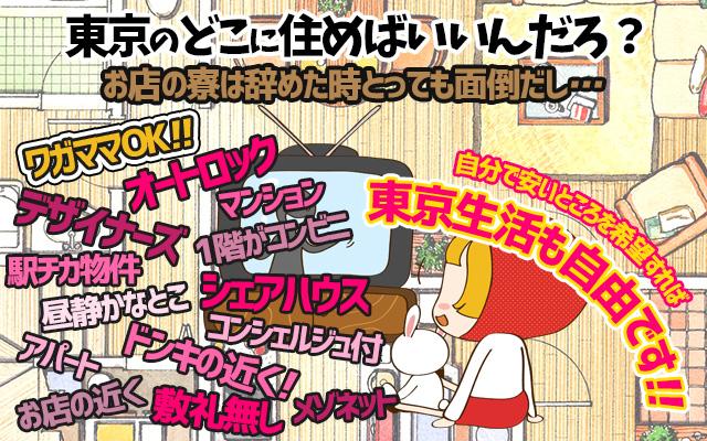 東京のどこに住めばいいんだろ?お店の寮は辞めた時とっても面倒だし…自分で安いところを希望すれば東京生活も自由です!!