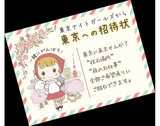 東京ナイトガールズから東京への招待状 東京に来ませんか?住む場所、夜のお仕事、全部ご希望通りにご紹介できます。
